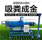 新款粪便处理机 污水固液分离机 干湿脱水机