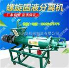 固液分离机价格 猪粪处理机厂家 螺旋挤压机