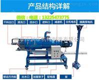 挤压式固液分离机 厂家直销质优价廉