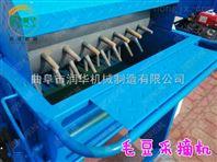 新鲜毛豆采摘机 全自动高产量毛豆脱夹机