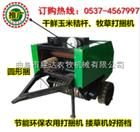 JD8050行走式打捆机工作原理 全自动打包机报价