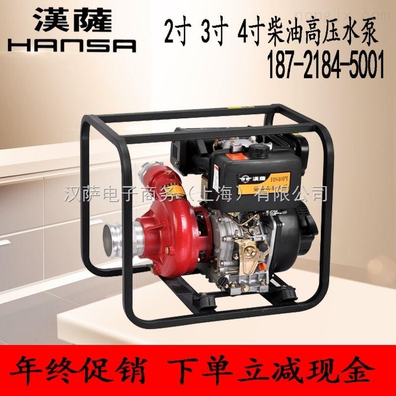 移动式3寸柴油消防水泵报价