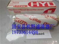 贺德克滤芯0110D010BN4HC