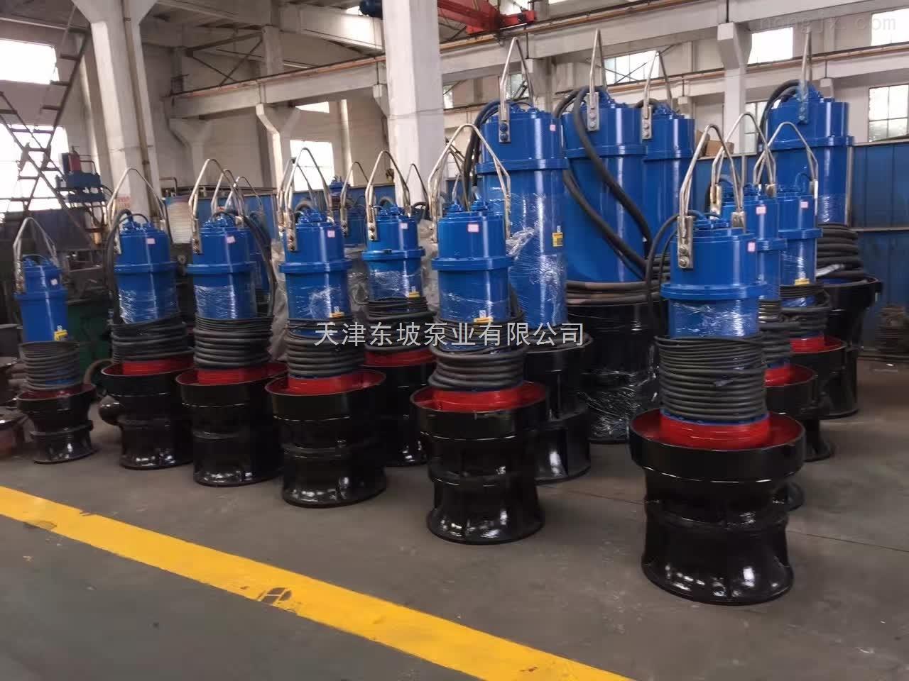 排污潜水轴流泵
