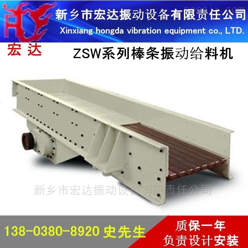 宏达厂家定做ZWS棒条振动给料机