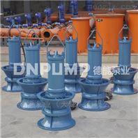 调水泵站用潜水轴流泵