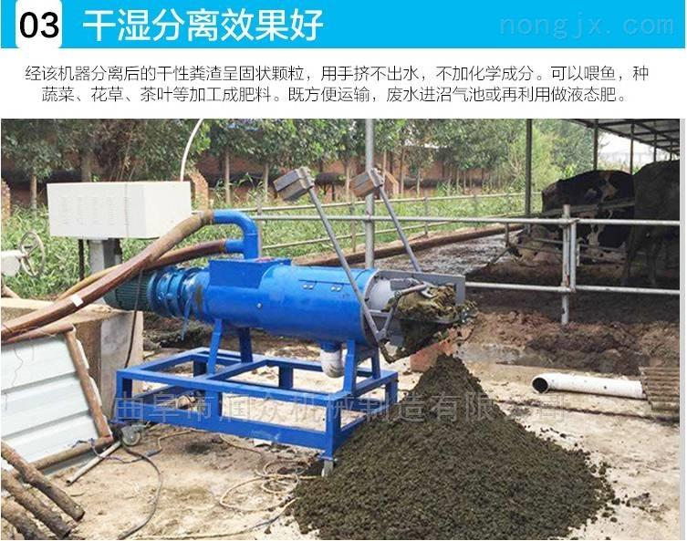 干湿两用有机肥固液分离机 清洗方便脱水机