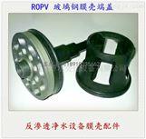 ROPV玻璃钢膜壳R8040B300S端盖封板堵头