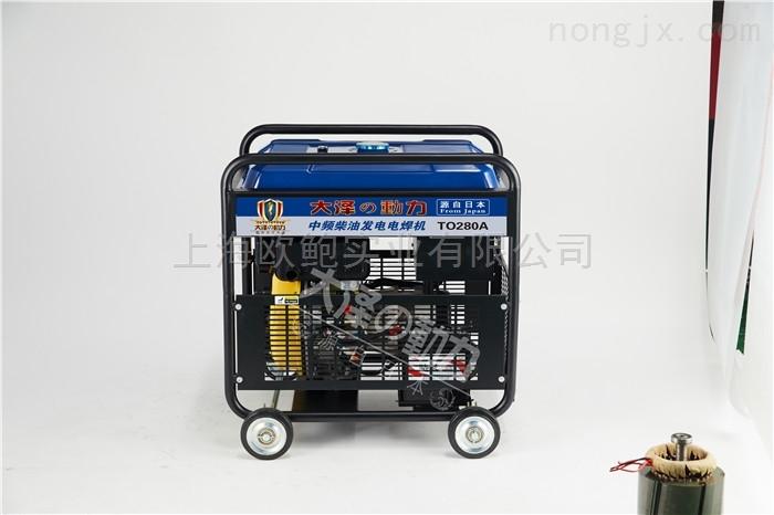 280A小型柴油电焊机永磁电机