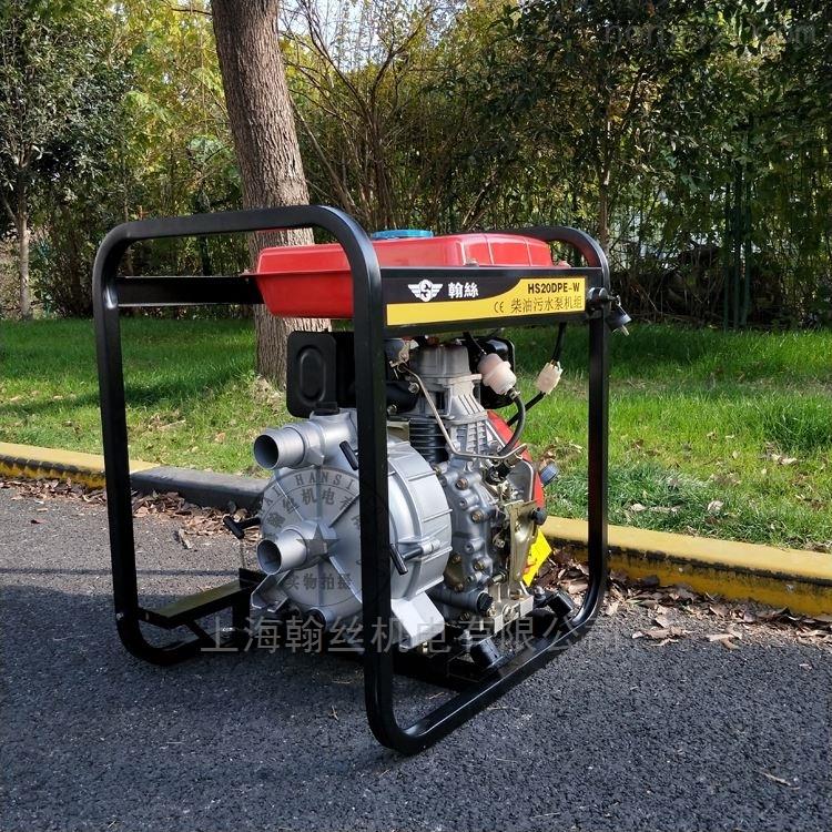 2寸HS20DPE-W原装柴油污水泵