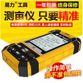 语音播报测亩仪GPS土地面积测量仪
