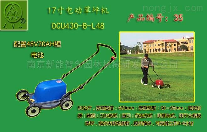 17寸電動草坪機