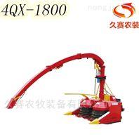 4QX-1800型青贮饲料收获机