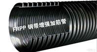 FRPP钢带增强加筋管