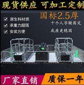 双体母猪产床安装操作工艺