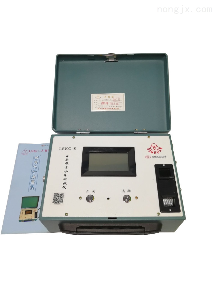 LSKC-8粮食快速水分测定仪