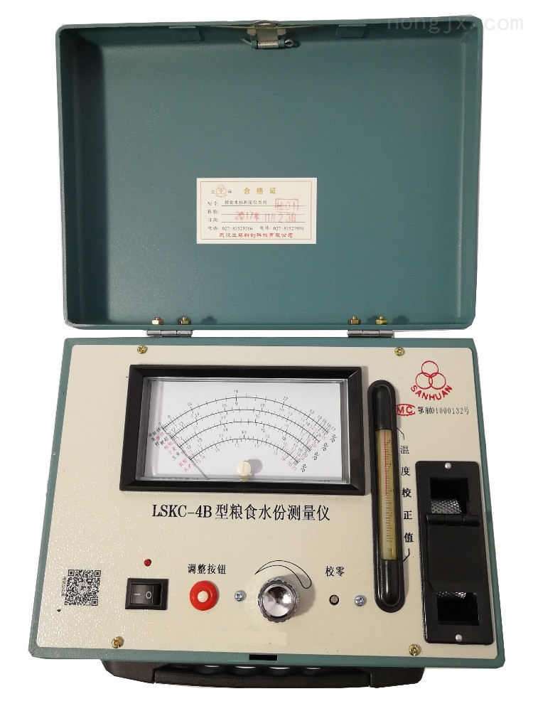 LSKC-4B粮食快速水分测定仪