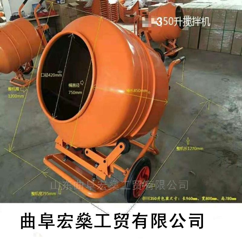 350L水泥混凝土滚筒式搅拌机