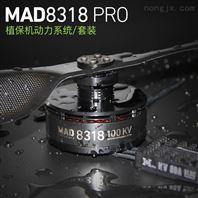 MAD/专业植保无人机马达盘式电机 8318