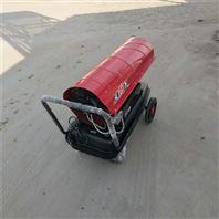 养殖场燃油�暖风机〖