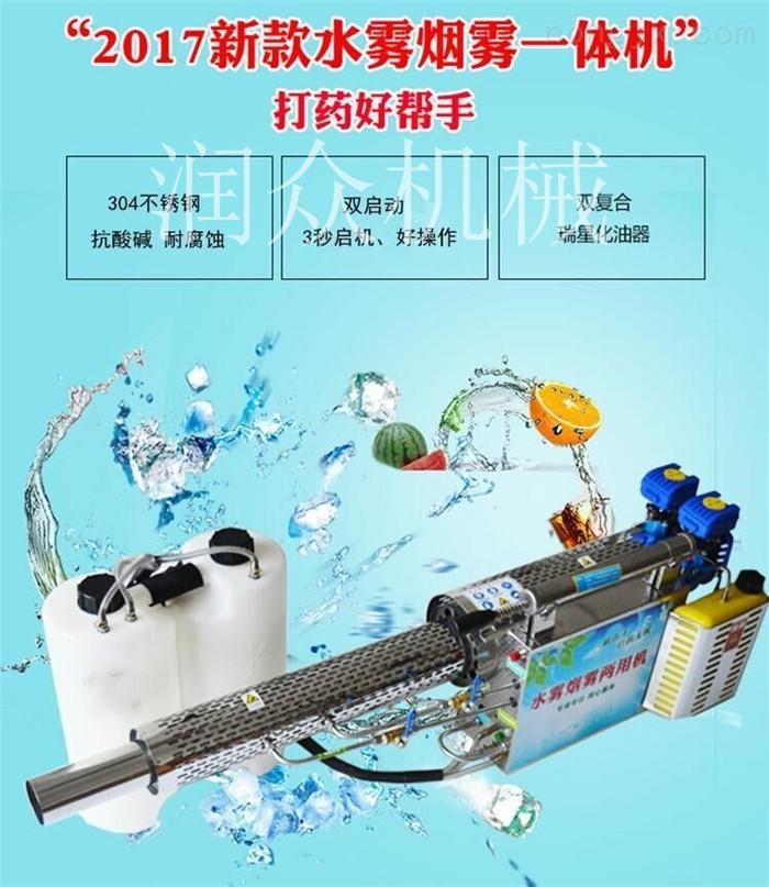 RZ MW-1-背负式手提的弥雾机 高射程的果园打药机