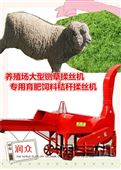 小麦秸秆揉丝机 育肥牛羊驴用铡草粉碎机
