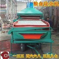 小型玉米除杂机大豆清理筛分机振动筛选机