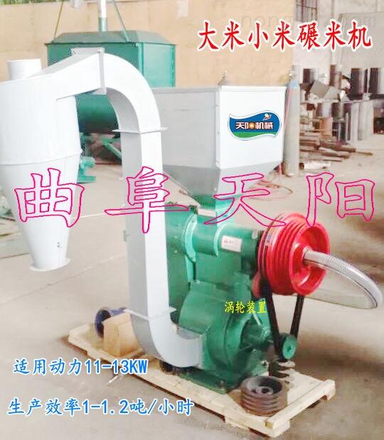 涡轮式碾米机,水稻脱壳打米机