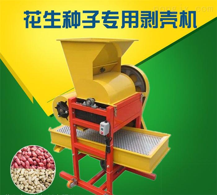 粮油坊专用花生剥壳机 花生种子筛选机