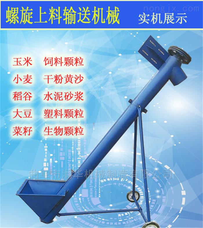 自动化输送豆渣提升机 化工粉料输送上料机