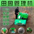 履带式果园开沟机 回填旋耕施肥机