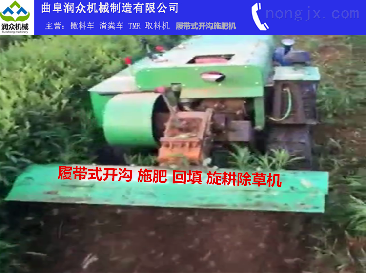 园林履带施肥机 快速下坡除草机 履带微耕机