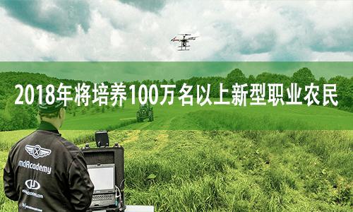 农业部初步计划2018年将培养100万名以上新型职业农民