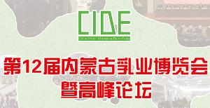 2018年第十二届 内蒙古乳业博览会暨乳业高峰论坛