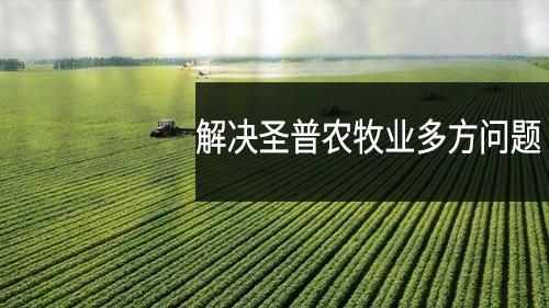 中方援助切实解决圣普农牧业实际问题