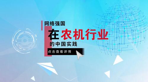 网络强国在农机行业的中国实践
