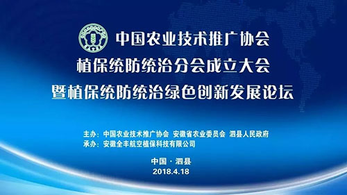安阳全丰董事长王志国当选中国农业技术推广协会植保统防统治分会会长