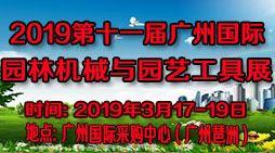2019第十一届广州国际园林机械与园艺工具展