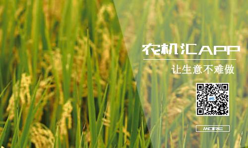 优质农机产品难找?合作伙伴难寻?