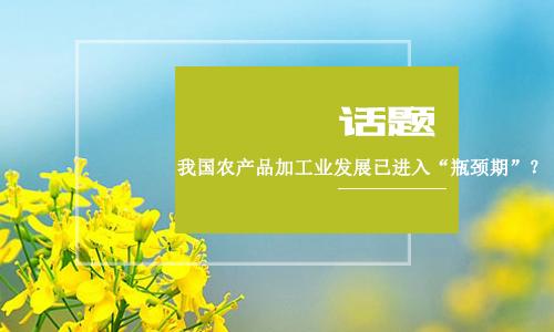 """话题:我国农产品加工业发展已进入""""瓶颈期""""?"""