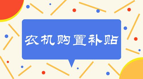 江苏省农机补贴政策新鲜出炉 单机最高可补贴10万元