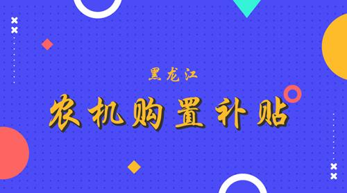 黑龙江农垦2018年第一批新型农业机械购置补贴产品分类归档信息公示