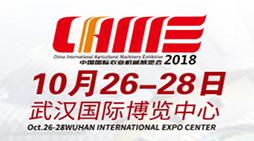 2018中国国际农业机械展览会(秋季农机展)