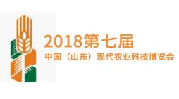 2018第七届龙都国际娱乐(山东)现代农业科技博览会暨山东潍坊国际新型肥料、农药、种子专项展示订货会