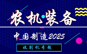 中国制造2025背景下的收割机