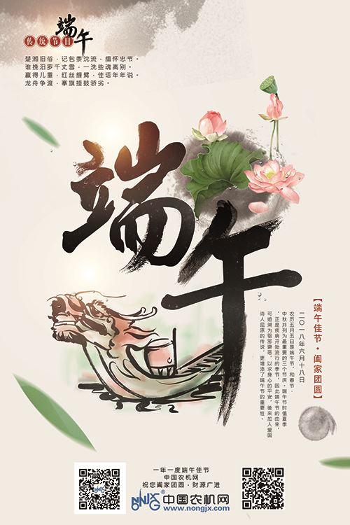中国农机网2018年端午节放假通知