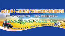 2019第十三届江苏现代农业装备暨农业机械展览会