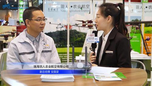 专访珠海羽人农业航空有限公司副总经理安国坚